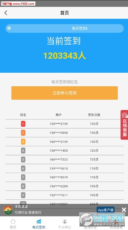 嘉奥丰农种植赚钱app1.0截图2