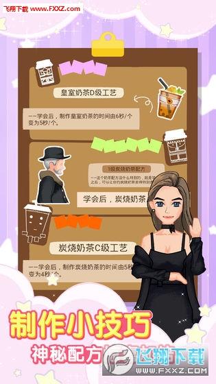 火爆奶茶店安卓版v1.6截图2