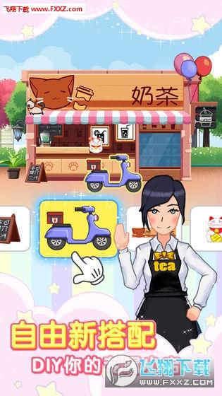 火爆奶茶店安卓版v1.6截图3