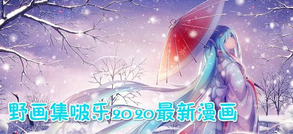 野画集啵乐2020最新漫画_野画集啵乐腐免费