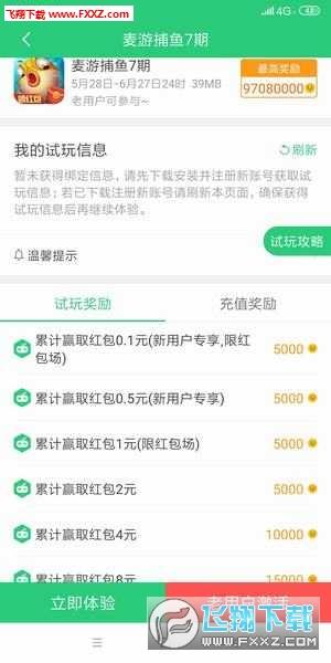 最新聚享游app官网登录入口1.3.1截图1