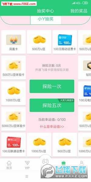 最新聚享游app官网登录入口1.3.1截图2