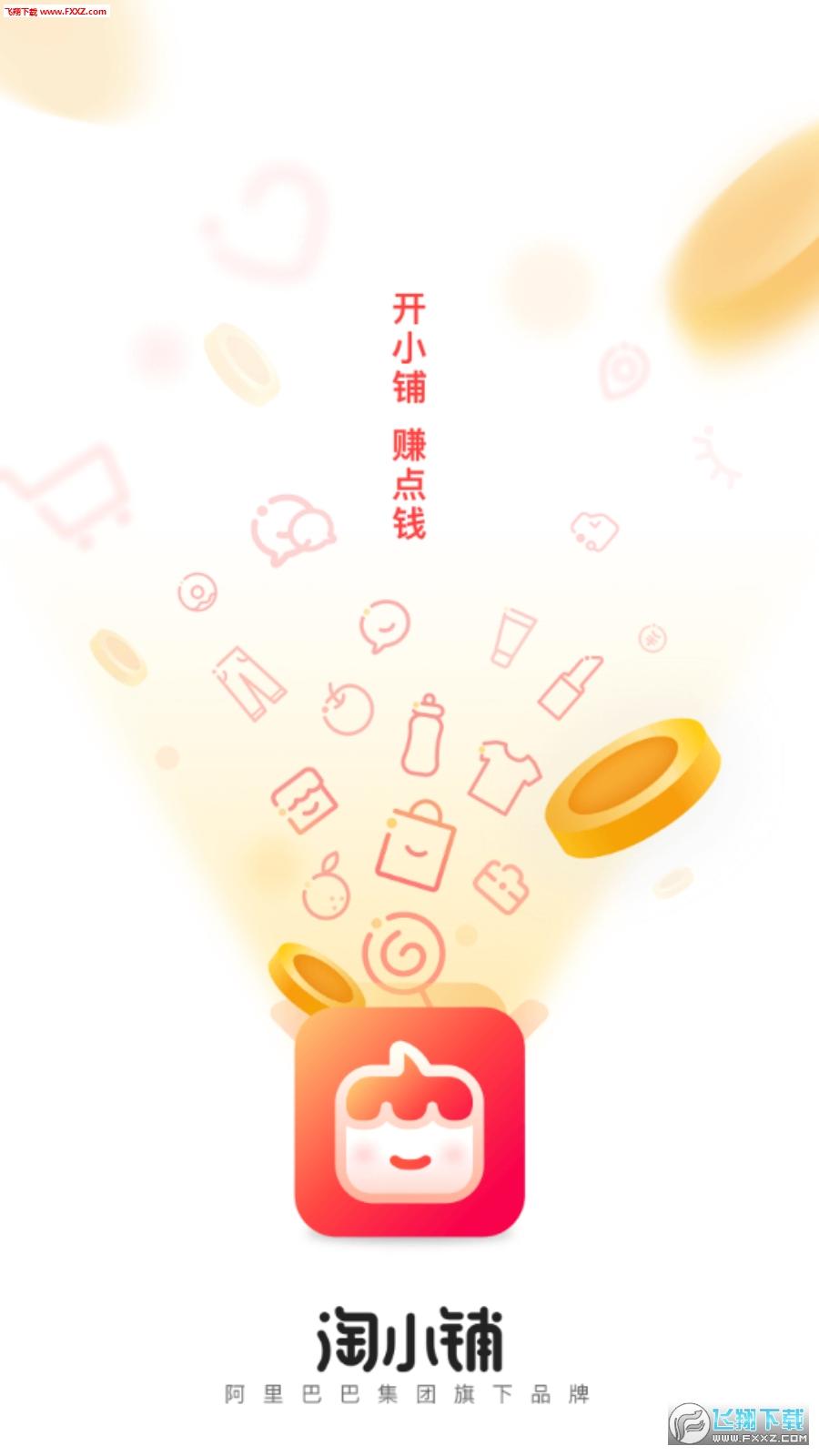 淘小铺免费分享淘宝商品赚钱app1.0截图0