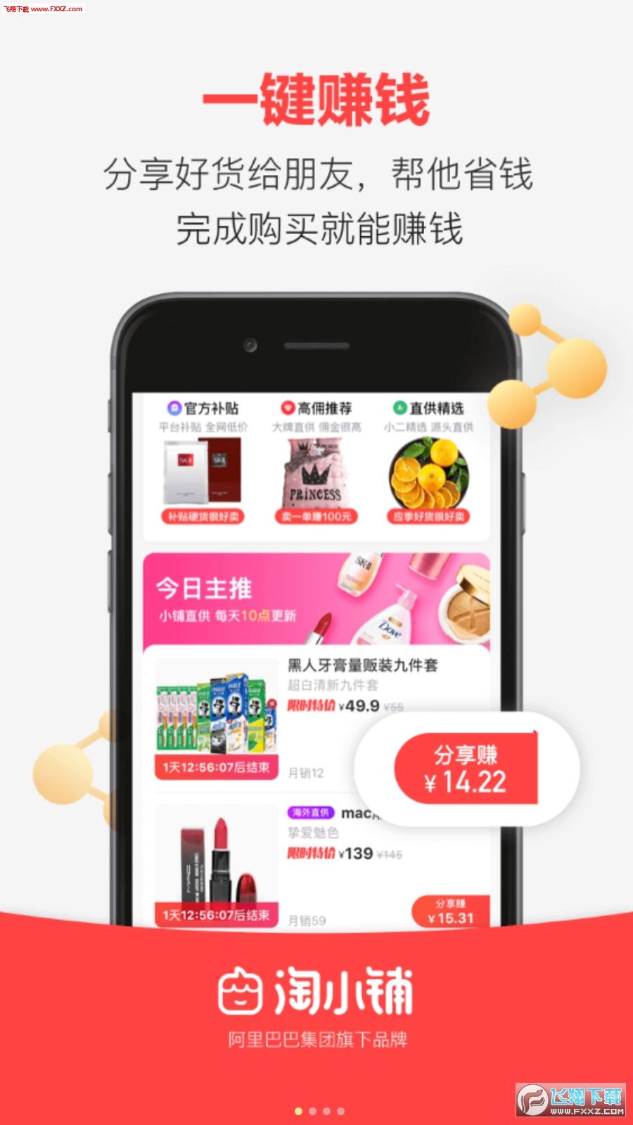 淘小铺免费分享淘宝商品赚钱app1.0截图2