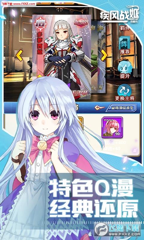 疾风战姬之凤凰令无限钻石变态版v1.0截图0