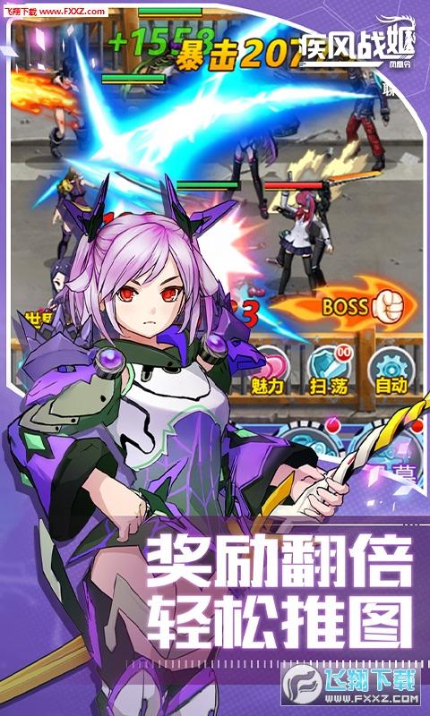疾风战姬之凤凰令无限钻石变态版v1.0截图3