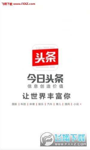 今日头条发财中国年appv1.0截图2