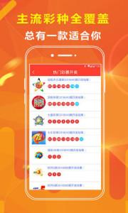 新报跑狗四不像app资料大全v1.0截图1