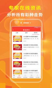 新报跑狗四不像app资料大全v1.0截图2