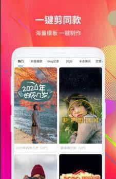 剪意视频剪辑app2020官方版1.2.0截图2