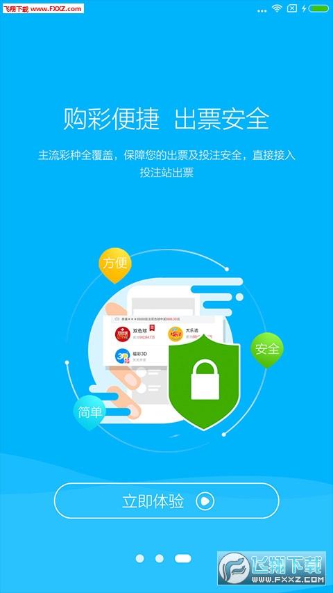 免费平码高手论坛精选app官方版v1.0截图1
