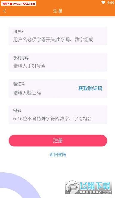 胡撸娃社区app官方安卓版v1.1.4截图1