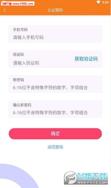 胡撸娃社区app官方安卓版v1.1.4截图0