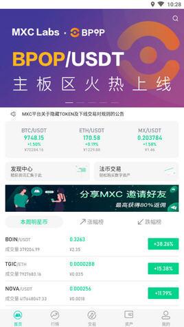 MXC交易所推荐邀请赚钱app2.3.3.1截图1