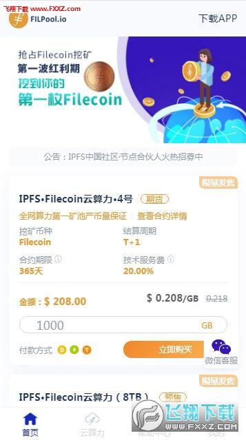 filpool挖矿赚钱app1.0截图0