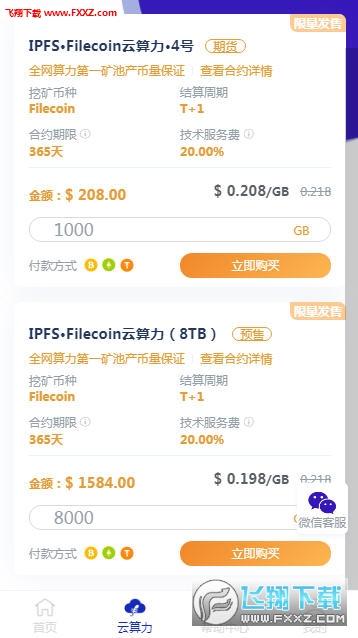 filpool挖矿赚钱app1.0截图2