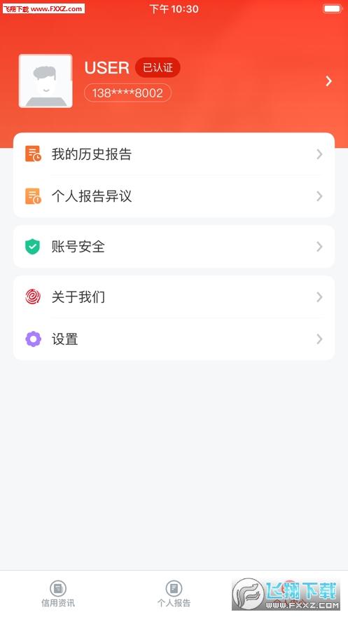 百行征信个人信用查询入口v1.0.1截图1