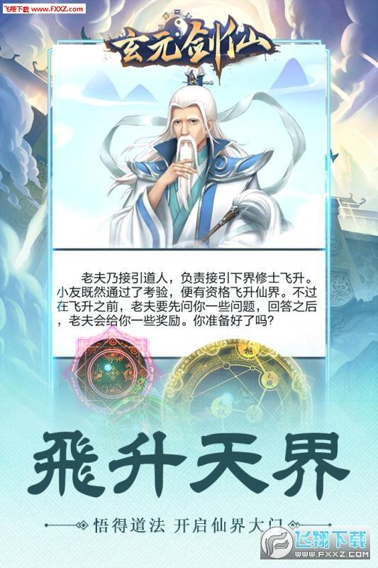 玄元剑仙九游通用版1.30截图0
