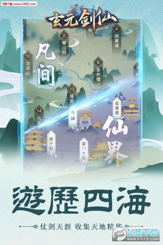玄元剑仙九游通用版1.30截图1