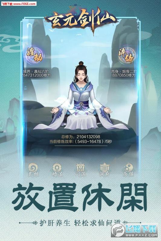 玄元剑仙九游通用版1.30截图2
