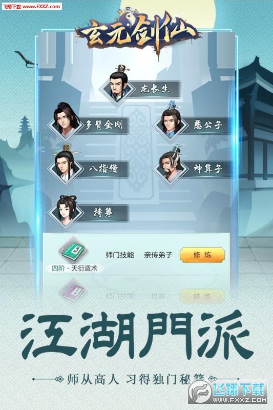 玄元剑仙九游通用版1.30截图3
