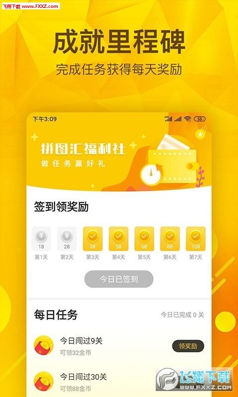 拼图汇赚钱app手机版1.0.8截图2