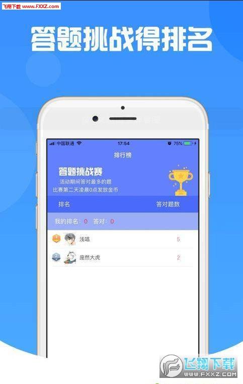 猜唐诗答题app线上答题红包版1.0截图0