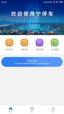 宁停车app官方版2.0.2截图1