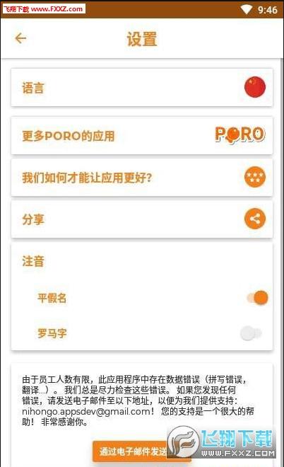 学习日语6000通用单词app手机线上版1.2.1截图2