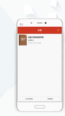 顶点小说app官方版7.0.201908截图0