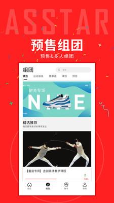 星达购物app官方版1.0.0截图0