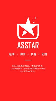 星达购物app官方版1.0.0截图2