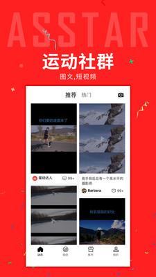 星达购物app官方版1.0.0截图1