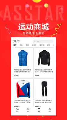 星达购物app官方版1.0.0截图3
