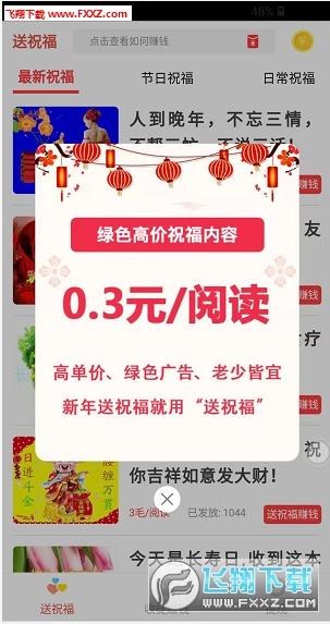 有金子送祝福app官方版0.0.26截图0
