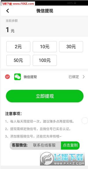 有金子送祝福app官方版0.0.26截图1