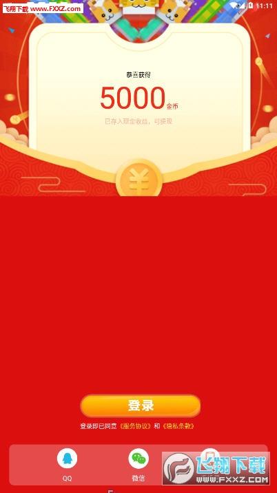 贪吃蛇在线红包版1.0.2截图0
