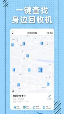 格子回收app官方版1.0.7截图1