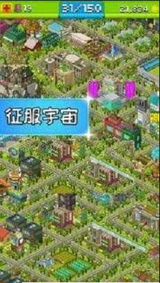 宇宙小镇安卓经营版3.0截图1