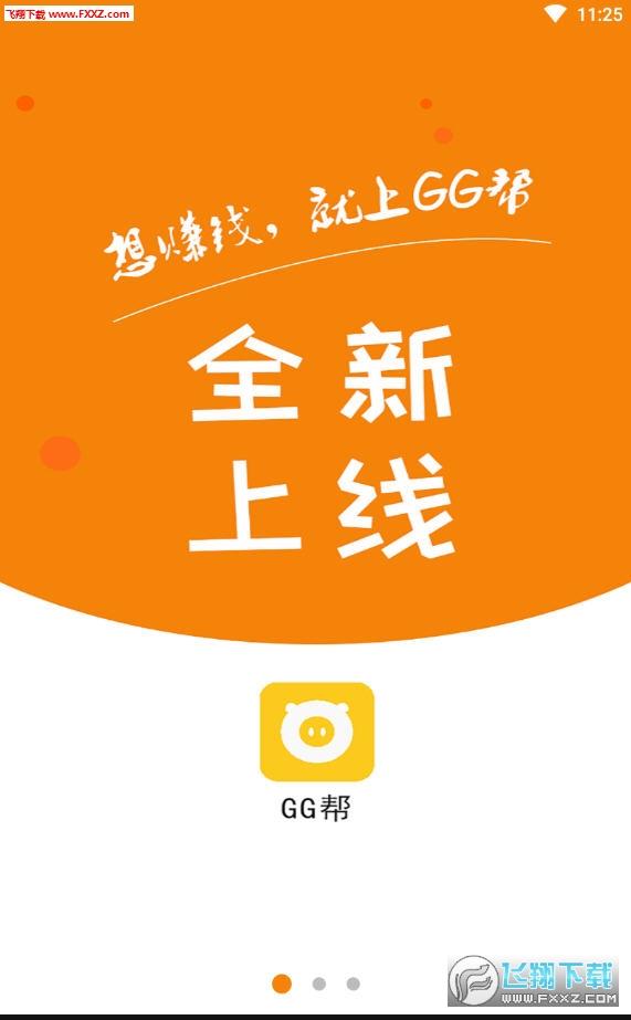 GG帮app官方正式版1.1.225截图0