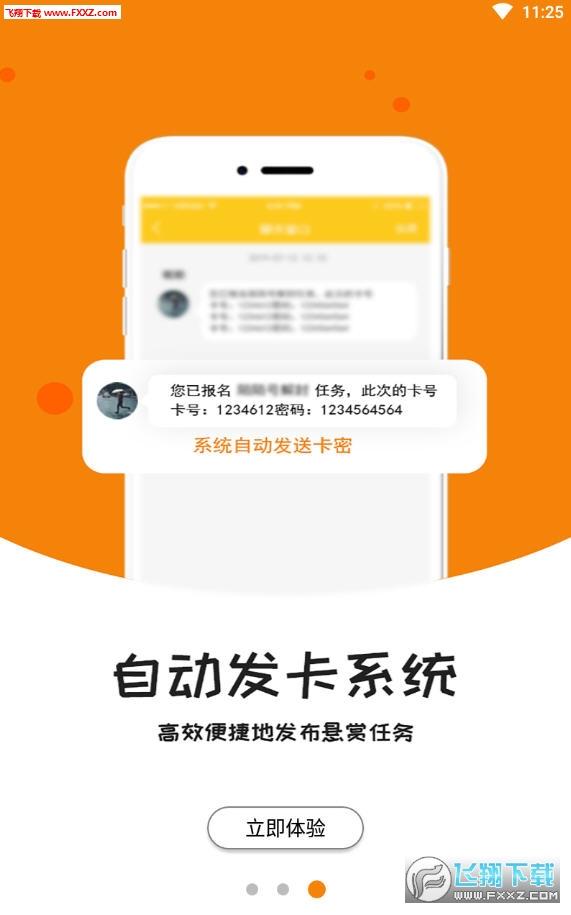GG帮app官方正式版1.1.225截图2