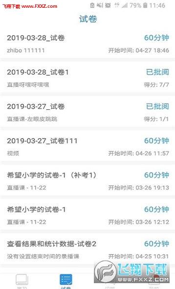 江苏空中课堂注册登录平台入口7.2截图1