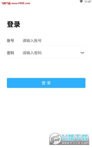 江苏空中课堂注册登录平台入口7.2截图2