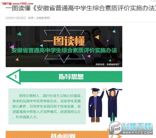安徽素质教育平台登录入口1.0.5截图2