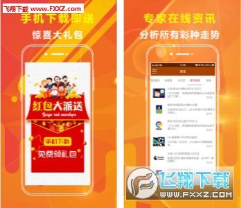 云图彩票官方版官方手机版v1.0截图0