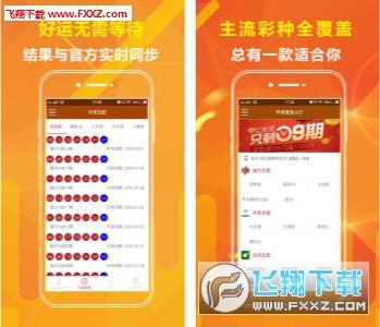云图彩票官方版官方手机版v1.0截图1