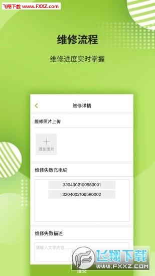 平湖绿色出行app官方版v1.5.4截图0