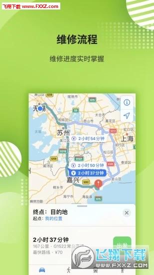 平湖绿色出行app官方版v1.5.4截图1