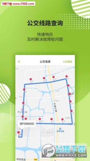 平湖绿色出行app官方版v1.5.4截图3
