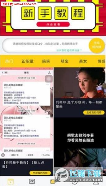 抖视短视频推广营销app1.9截图1